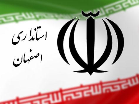 استانداری و فرمانداری های استان اصفهان
