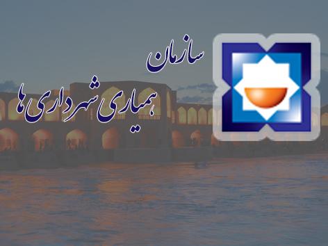 سازمان همیاری شهرداری ها